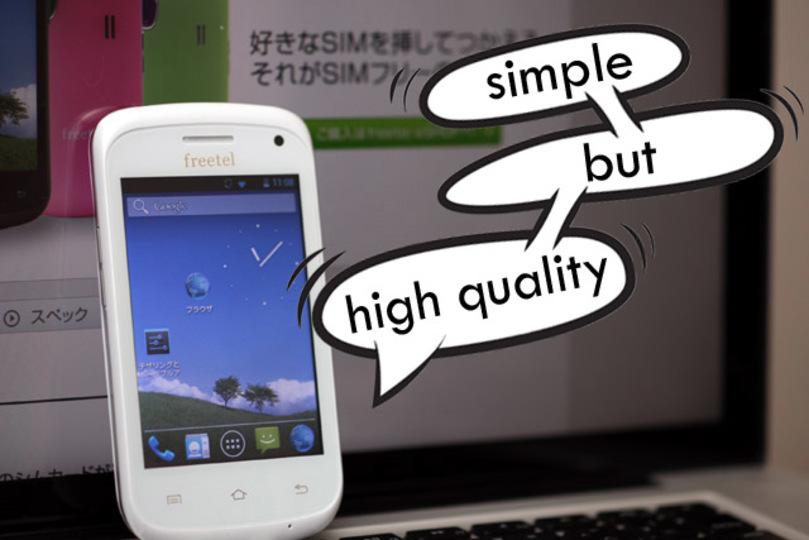 「スマホはこれで充分」をハイクオリティで。シンプルな格安SIMフリー端末「freetel」