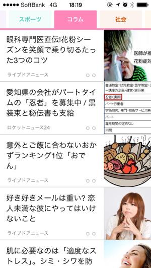 140307gunosy_interview_cap.jpg