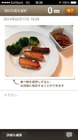 140308tabroid_foodlog_3.jpg