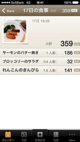 140308tabroid_foodlog_5.jpg
