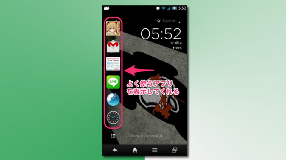 家や職場など、シーンごとによく使うアプリを選んでくれる『Cover Lock Screen』