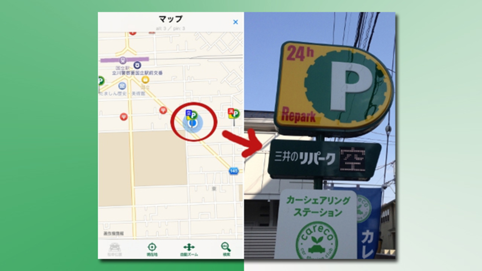 『三井のリパーク駐車場検索』アプリは土地勘のない場所でも助かる