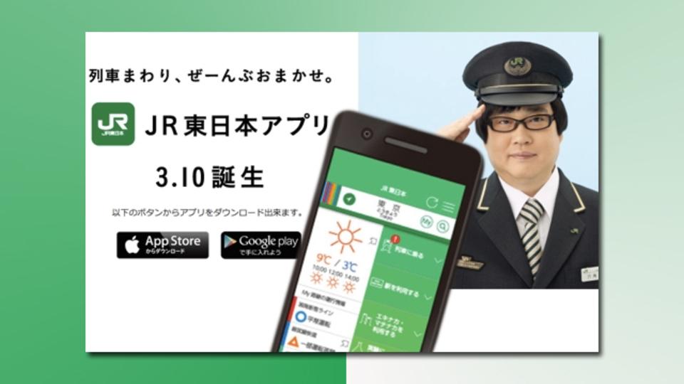 電車のこと、なんでも。『JR東日本アプリ』で運行情報まるわかり