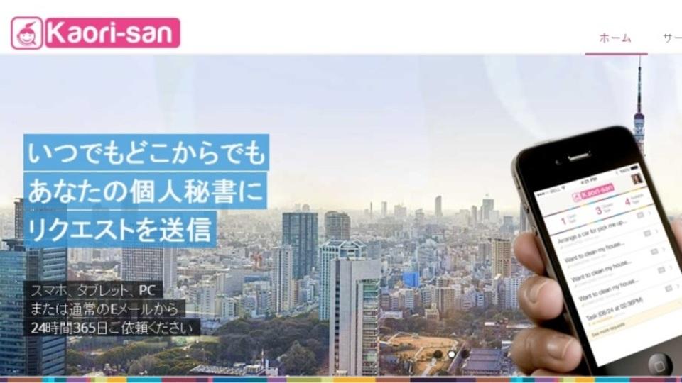 オンラインで秘書を雇えるサービス「kaori-san」は個人事業主にもオススメ