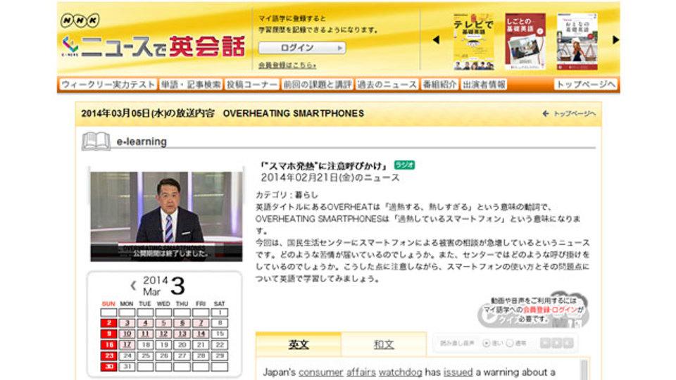 スマホで英語学習なら「NHK ニュースで英会話」は見逃せない実力派