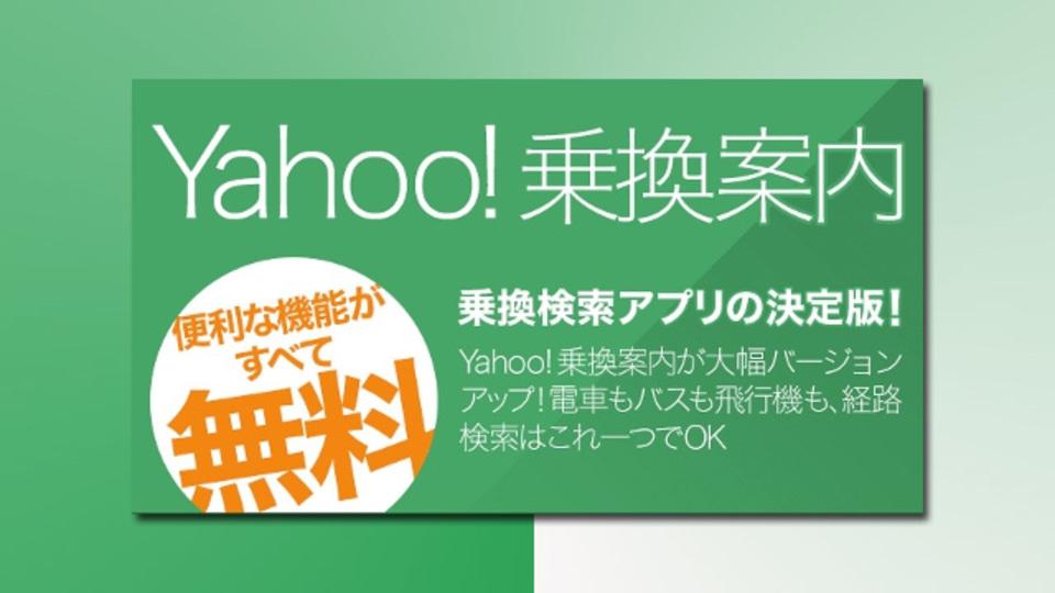 日本全域、これひとつ。『Yahoo!乗換案内』の著しいバージョンアップたるや...