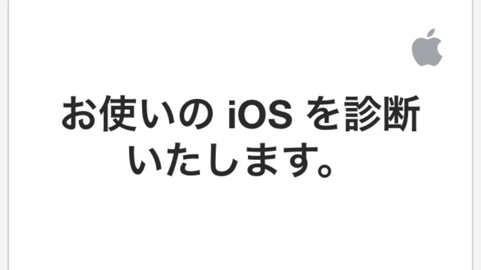 最近iPhoneの調子がイマイチ...そんな時はApple提供のiOS診断を試してみよう
