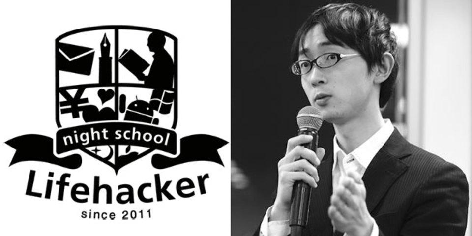 「Night school」第3弾開催。イケダハヤトさんとデジタルデトックスと時間管理について話します(2014/4/16@渋谷)