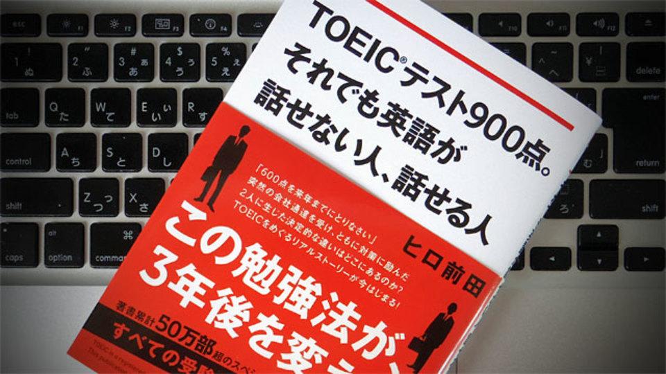 TOEICスコアを上げるために大切な「文法・音読・読解」の要点
