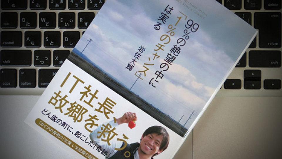 震災を乗り越え、「ひと粒1000円」のイチゴを誕生させた経営者に学ぶ