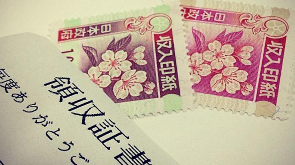 収入印紙が必要な金額、3万円→5万円に変更へ(2014年4月1日より)