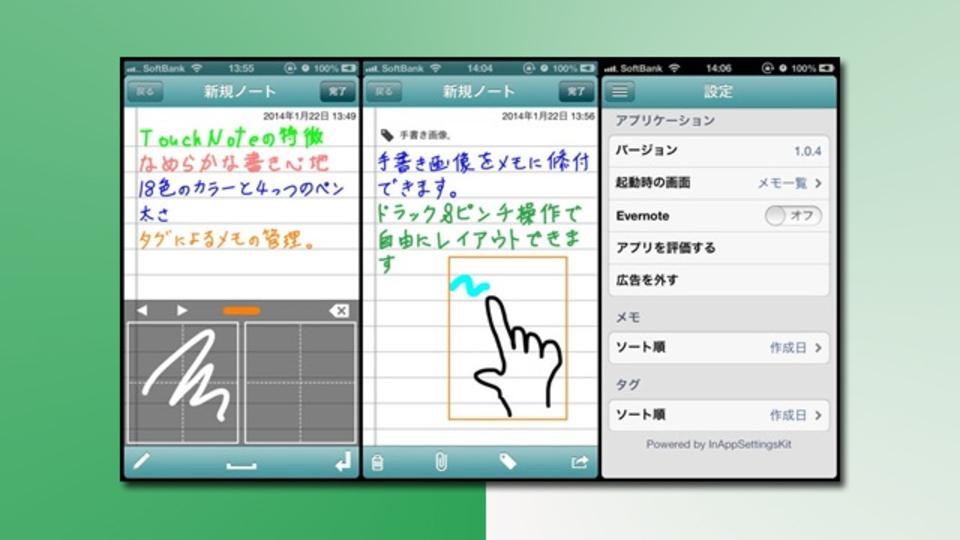 手ぶら派のためのなぐり書きメモアプリ『Touch Notes』