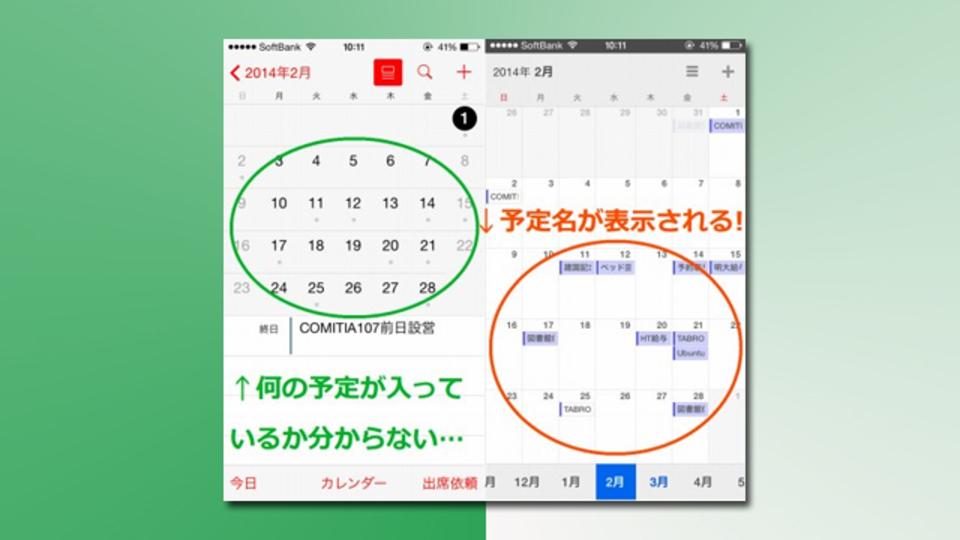 この機能が欲しかった! 1カ月カレンダーでも予定が表示される『Calendars 5』