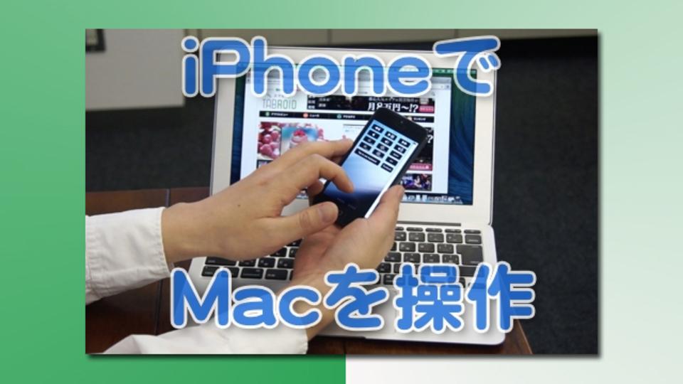 Apple製品が連動するとウレシイあなたへ:iPhoneからMacを操作できる『BTT Remote』