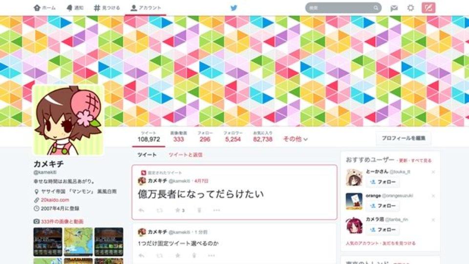 新しいTwitterプロフィールページで固定ツイートを設定する手順