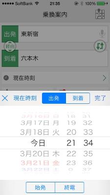 140410tabroid_yahoonorikae_2.jpg