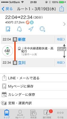 140410tabroid_yahoonorikae_4.jpg