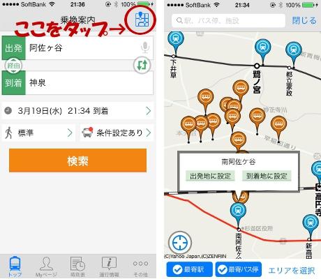 140410tabroid_yahoonorikae_5.jpg