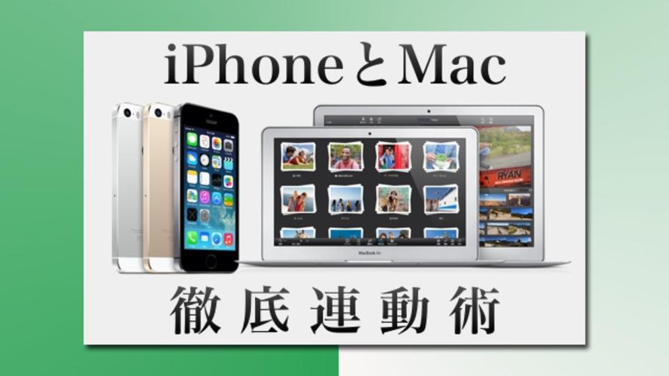 iPhoneとMacを連動させるアプリあれこれ
