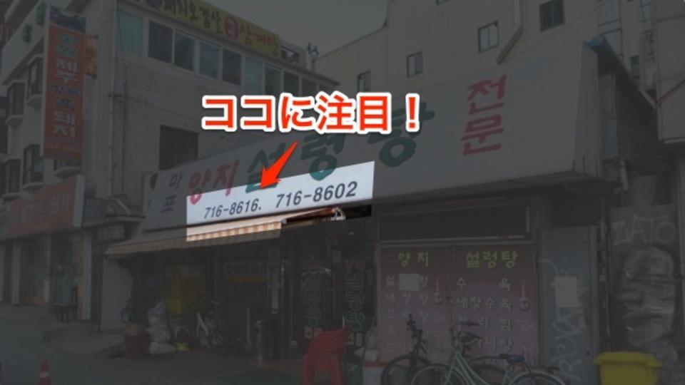 韓国旅行では「電話番号」を控えておくと行きたいお店の目印になる