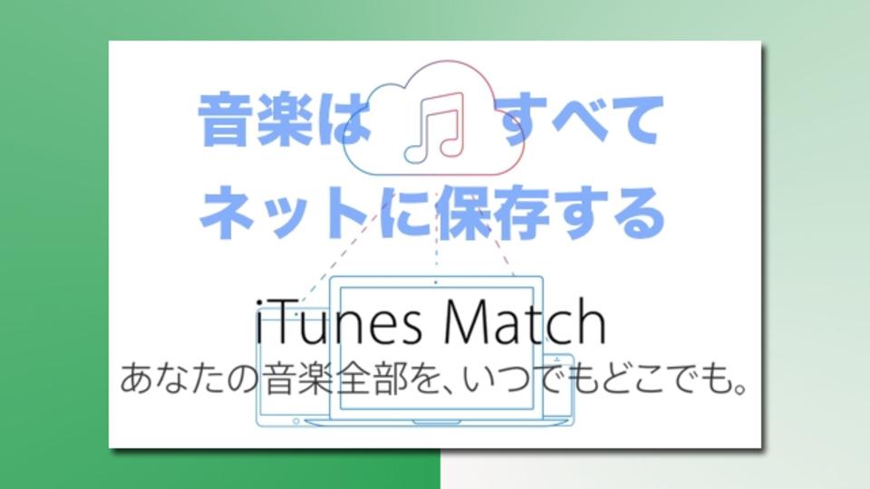 音楽は丸ごとネットに預ける時代へ。「iTunes Match」を使うまでの手順まとめ