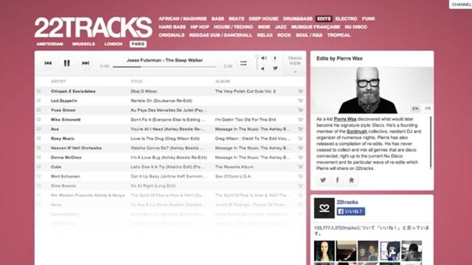 作業用BGMに最適! 22ジャンルの最新音楽を垂れ流しできるサービス「22tracks」