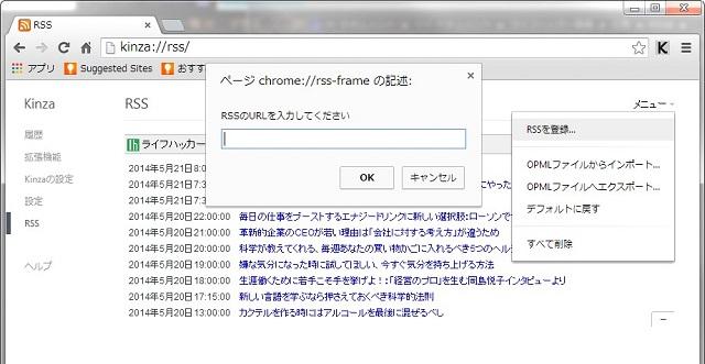 Kinza、RSS登録