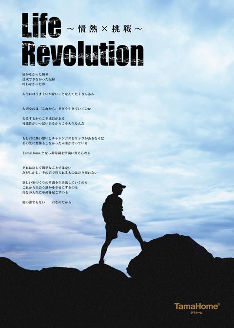 140519LifeRevolution.jpg