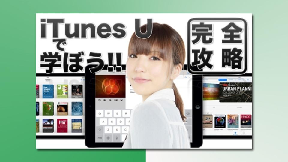世界を学べ! スマホ授業アプリ『iTunes U』の始め方まとめ