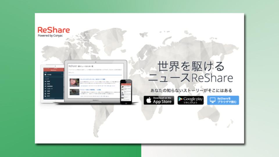 世界の厳選ニュースが翻訳済みですぐ読める!『ReShare』で国際事情通になる