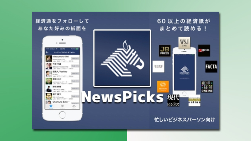 通勤のお供に。著名人が選ぶ経済ニュースが読める『NewsPicks』
