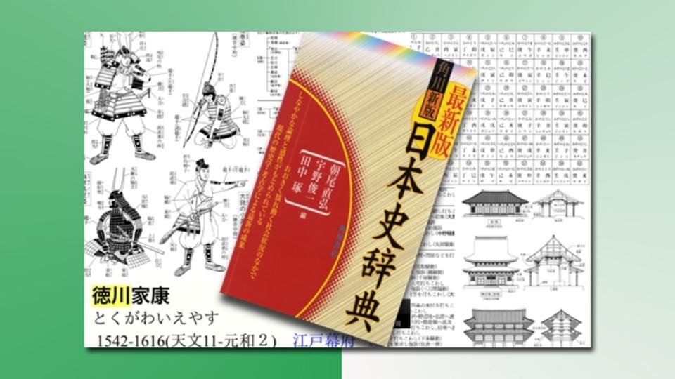超本気の歴史ファン向け? 濃すぎる内容の『角川新版日本史辞典』を使いこなすには