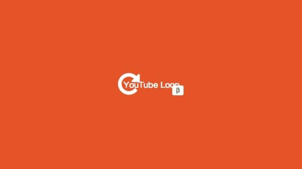 YouTube動画を指定した範囲でリピートできる「YouTubeLoop」