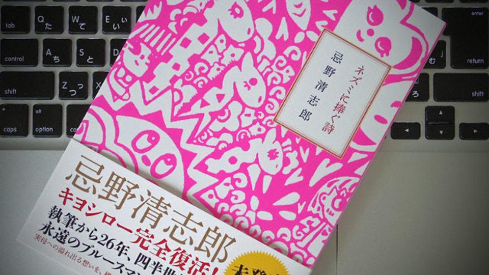 忌野清志郎の命日に、26年の歳月を経て発表された書き下ろし