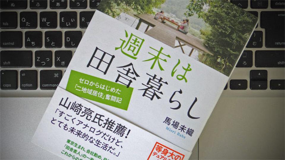 都会人が実践する「二地域居住生活」が教えてくれる暮らし方、家族のあり方、仕事の仕方