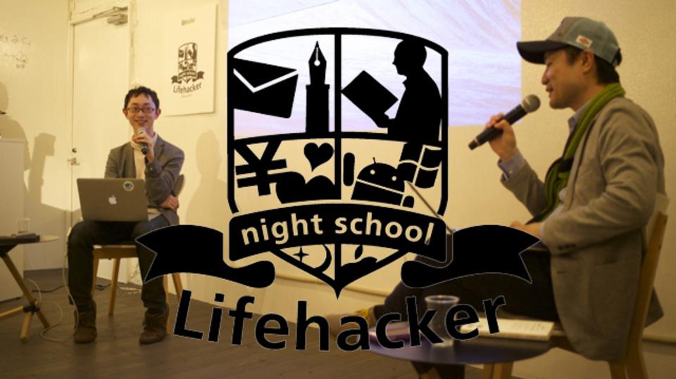 消費する時間から投資する時間へ。イケダハヤト・米田智彦が語るデジタルデトックス──2014.4.16 Night School