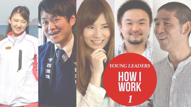行動する背中にパワーがもらえる。それぞれの土地で輝く若きビジネスリーダーたちの姿<1>