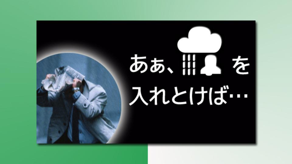 「もうすぐ雨降るよ」と早く正確に教えてくれる無料アプリ『雨アラーム』