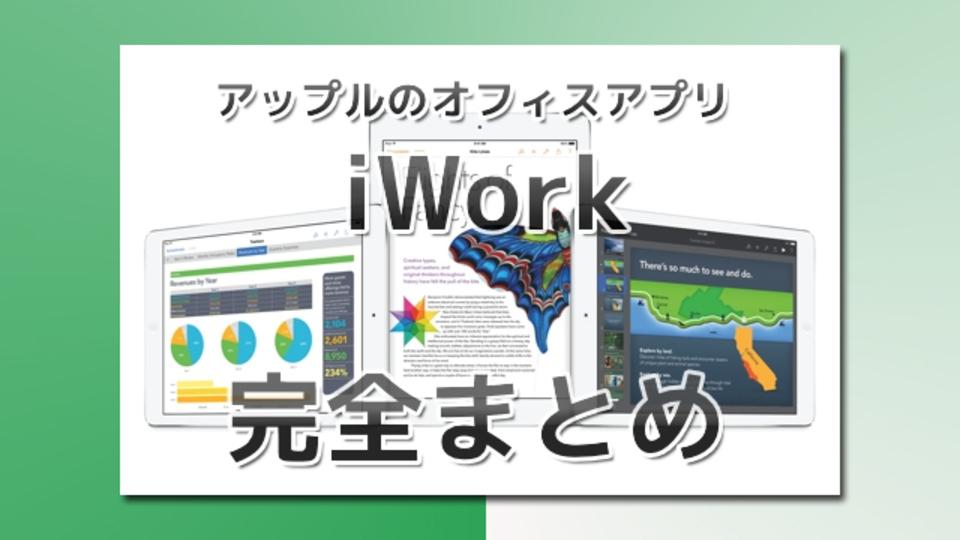 美しく機能的! Appleのビジネスアプリ『iWork』の始め方まとめ