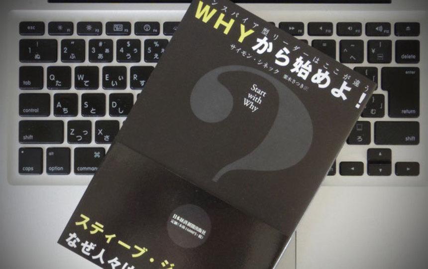 Appleが成功したのは、すべてを「WHY」から始めているから