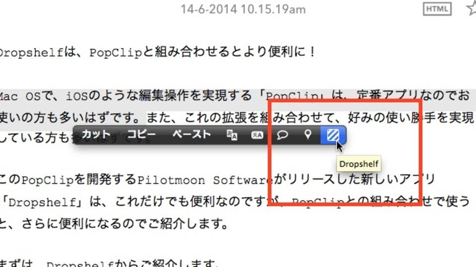 Mac用の地味だけど手放せなくなるツール:『Dropshelf』+『PopClip』の組み合わせ