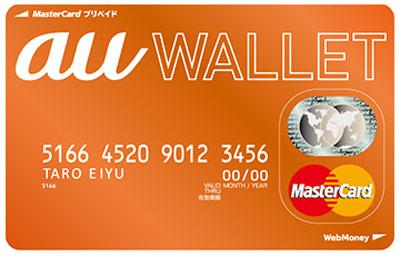 140628auwalletcard.jpg