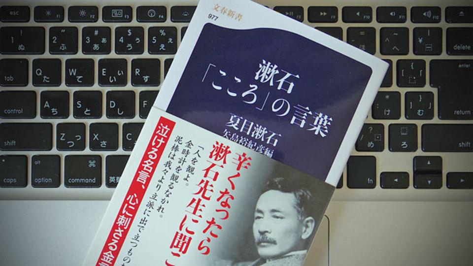 夏目漱石のことばを、現代人の生き方に投影させるとうまくフィットする
