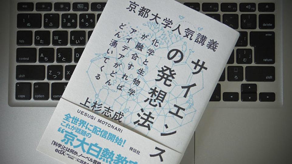 京都大学の人気講義に学ぶ、現代人にとって「ユニークさ」と「サイエンス力」が必要な理由