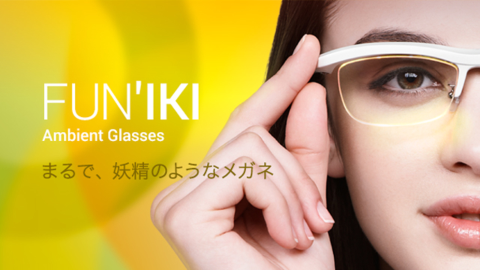 日本発のメガネ型ウエアラブルデバイス「FUN'IKI(雰囲気メガネ)」がクラウドファンディングに登場
