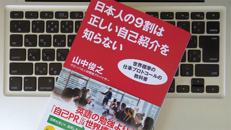 日本人が避けがちな「世界基準のプロトコール」