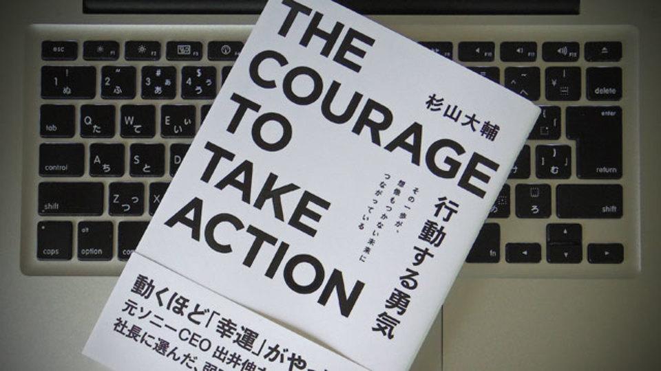 前進するために必要なのは、「勇気」「自信」「コントロール」
