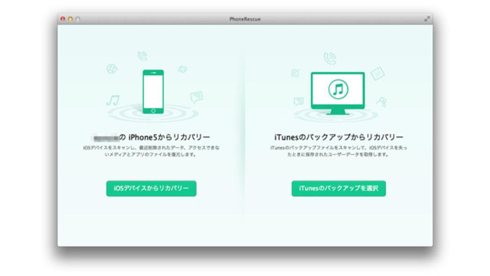 削除してしまったiPhoneのデータも復旧できる『PhoneRescue』