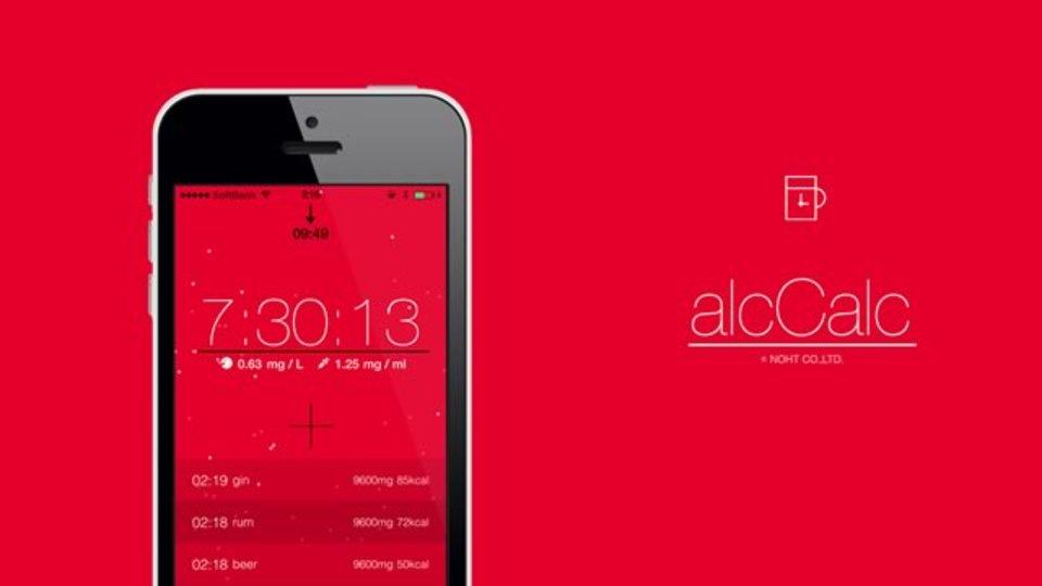 あと何時間でお酒の酔いが覚めるか目安を教えてくれるアプリ「alcCalc」