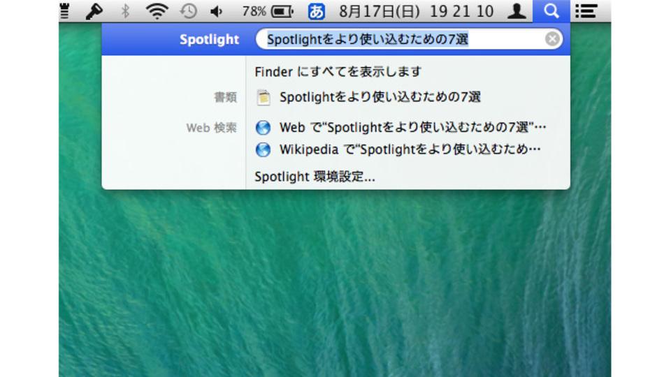 Macの検索をもっと便利に、効率よく。Spotlightを使いこなす7つのワザ